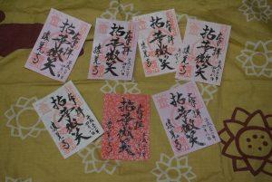7種類の桜模様の御朱印