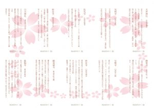 桜詣はさみ紙
