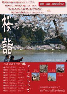 桜詣2019