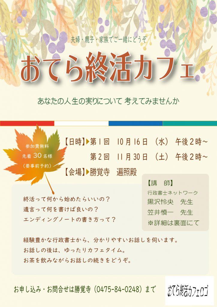おてら終活カフェ2019-10-16表